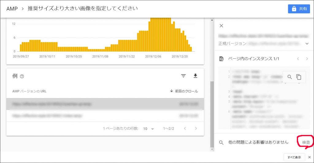 Google Search Console の [AMP] 画面